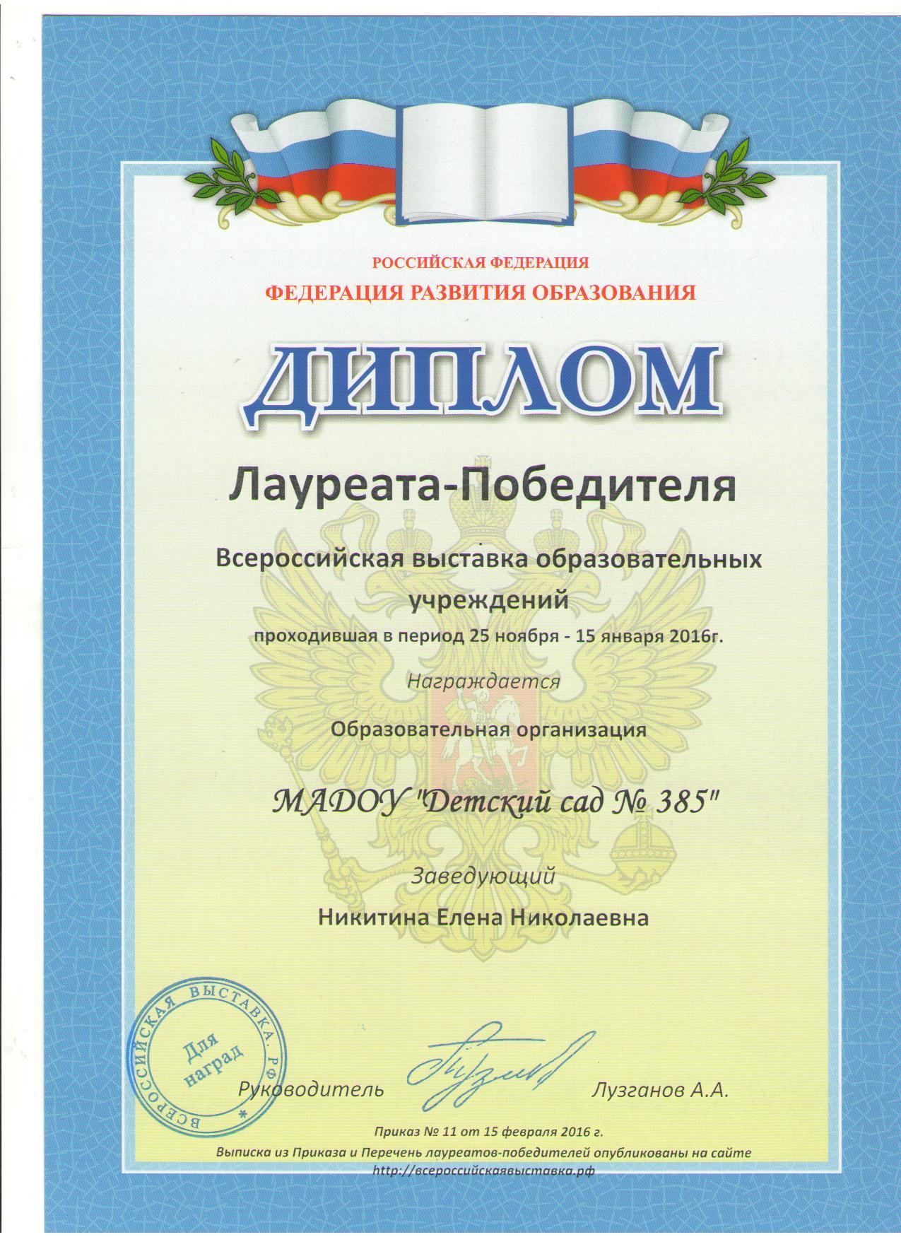 Отчет по повышению квалификации работников ДОО 011