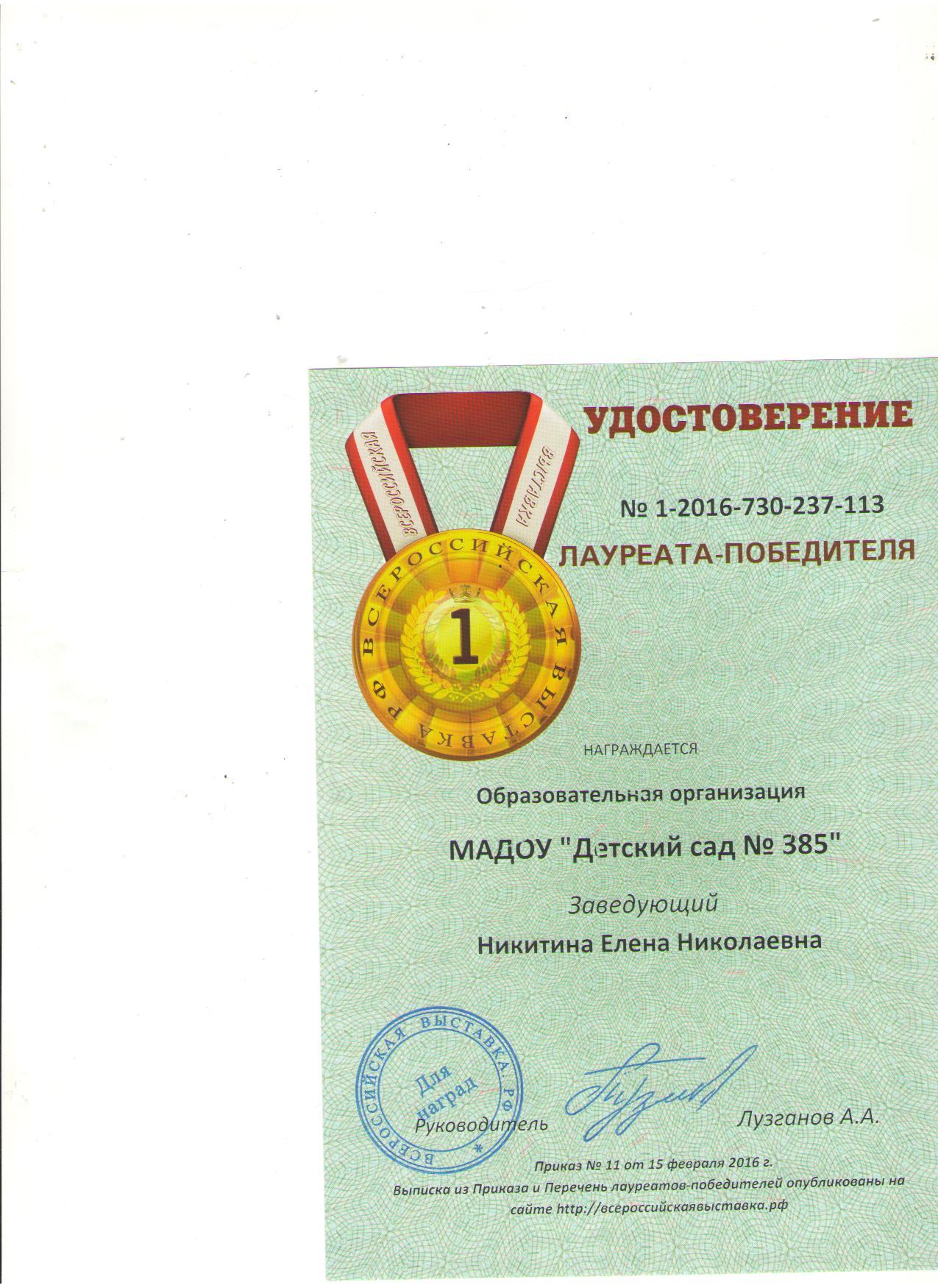 Отчет по повышению квалификации работников ДОО 014