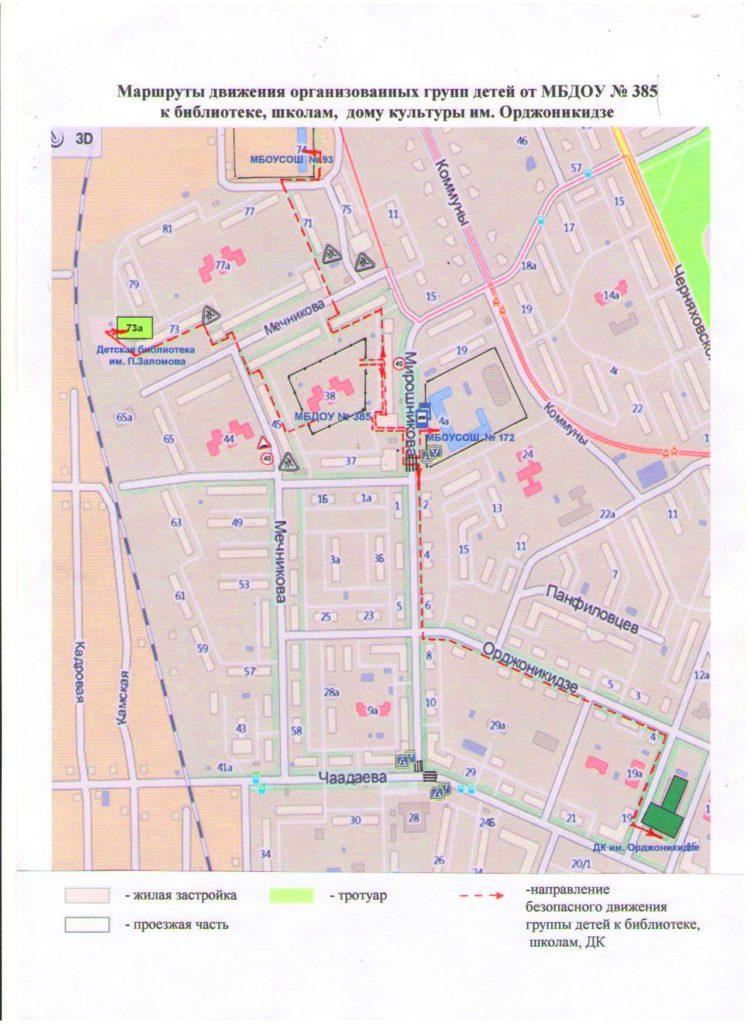 маршруты движения организованных групп от МАДОУ №385