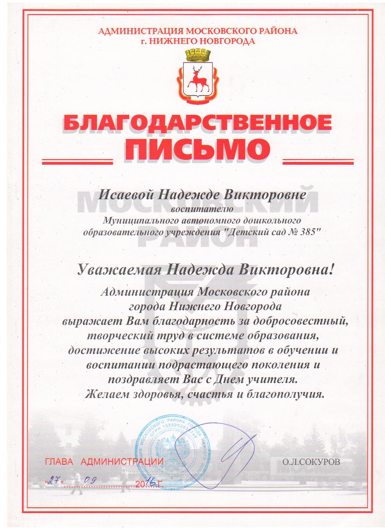 исаевасокуров