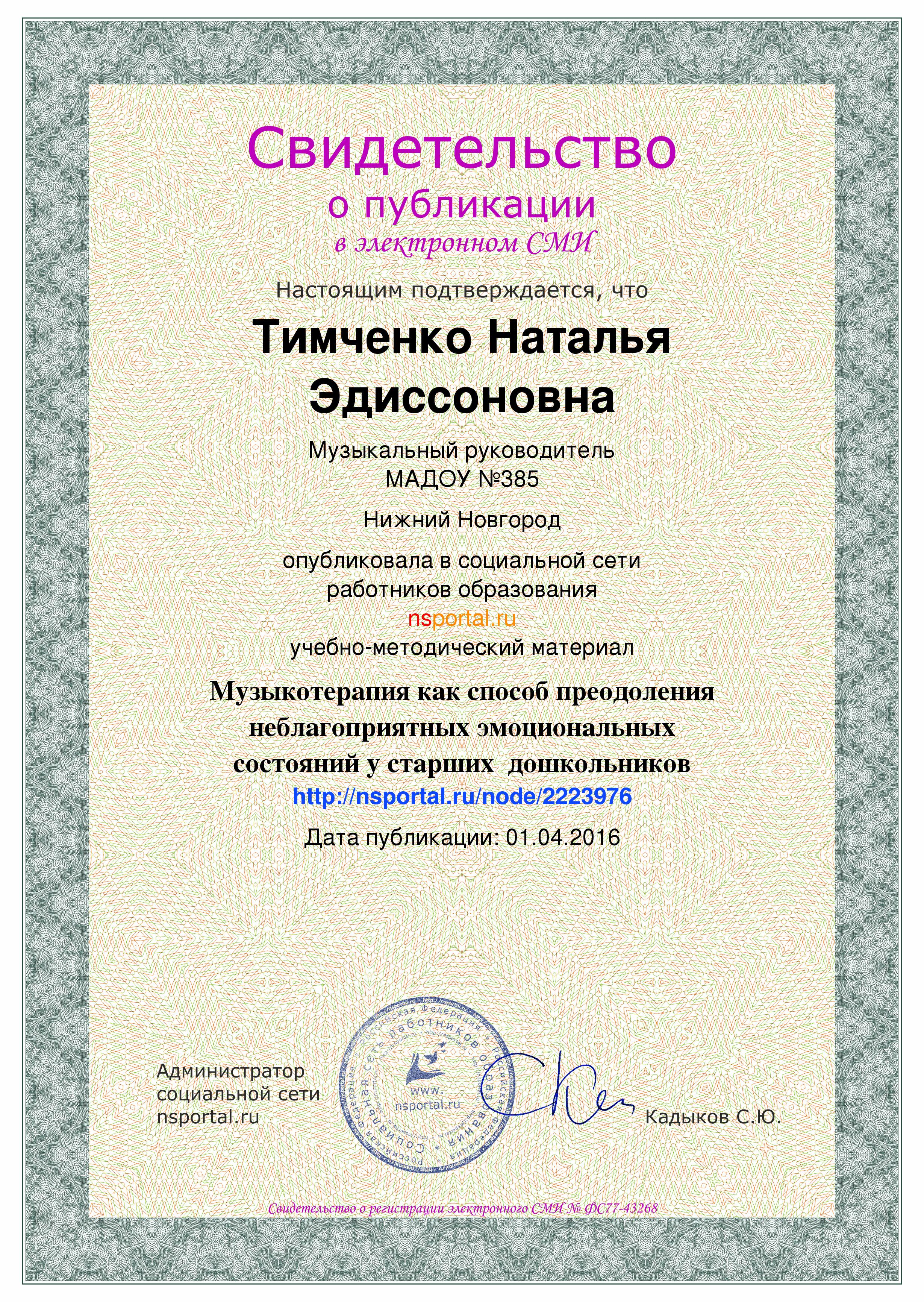 svidetelstvo-2223976